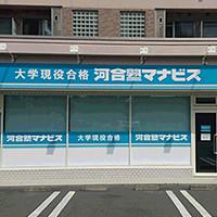 河合塾マナビス盛岡上田校