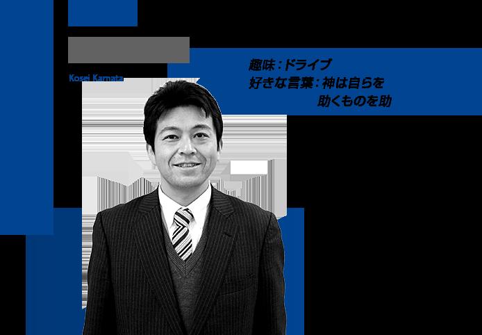 鎌田 康誠