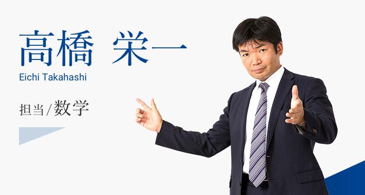 高橋 栄一