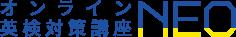 オンライン英検対策講座 NEO